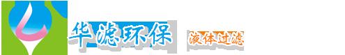 华滤环保科技(湖南)有限公司